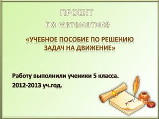 «Учебное пособие по решению задач на движение»