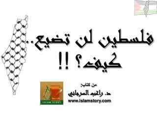 فلسطين لن تضيع..