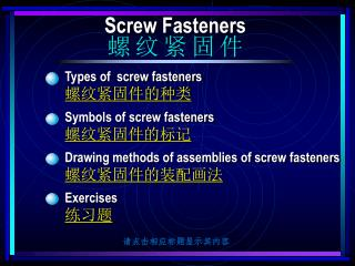 Types of  screw fasteners 螺纹紧固件的种类 Symbols of screw fasteners 螺纹紧固件的标记