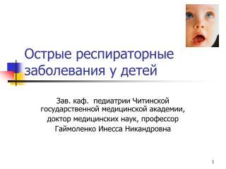 Острые респираторные заболевания у детей