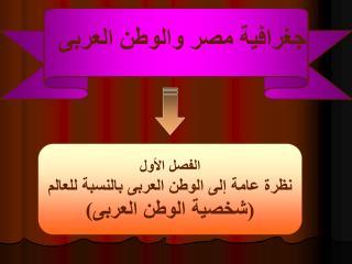 جغرافية مصر والوطن العربى