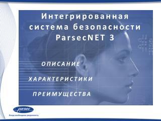 Интегрированная система безопасности  ParsecNET  3