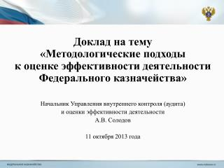Доклад на тему «Методологические подходы
