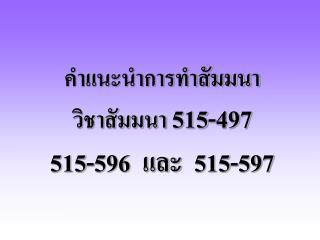 คำแนะนำการทำสัมมนา วิชาสัมมนา  515-497  515-596   และ   515-597