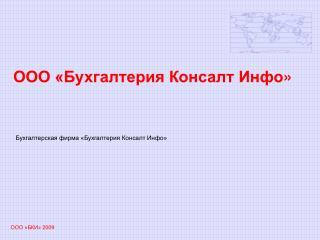 ООО «Бухгалтерия  Консалт Инфо »