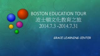 Boston Education Tour 波士頓文化教育之旅 2014.7.3  -2014.7.31