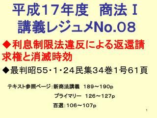 平成17年度 商法 Ⅰ 講義レジュメ No. 08