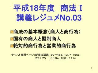 平成 18 年度 商法 Ⅰ 講義レジュメ No.03