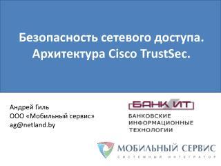 Безопасность сетевого доступа. Архитектура Cisco  TrustSec .