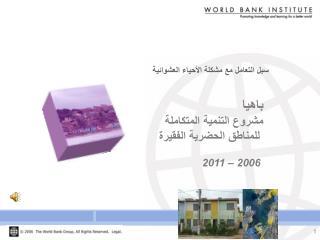 باهيا مشروع التنمية المتكاملة  للمناطق الحضرية الفقيرة   2006 – 2011