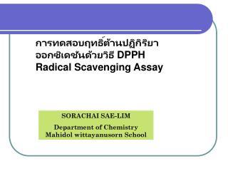 การทดสอบฤทธิ์ต้านปฏิกิริยาออกซิเดชันด้วยวิธี  DPPH Radical Scavenging Assay