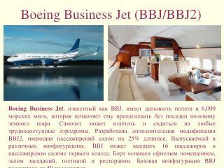 Boeing Business Jet  ( BBJ/BBJ2)
