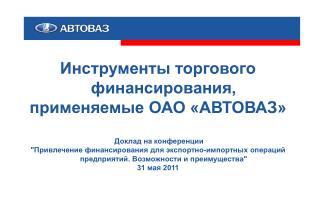 Инструменты торгового финансирования,  применяемые ОАО «АВТОВАЗ»  Доклад на конференции