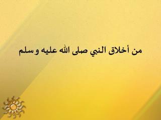 من  أخلاق النبي صلى الله عليه و سلم