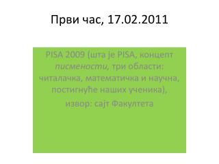 Први час, 17.02.2011