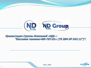"Презентация Группы Компаний «НД» : "" Кассовая  техника« ND-797.01 »  (TS IBM SP 543  12 '')"" ."