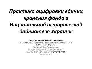 Практика оцифровки единиц хранения фонда в Национальной исторической библиотеке Украины