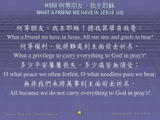 H550  何等朋友,我主耶穌 WHAT A FRIEND WE HAVE IN JESUS  (1/3)