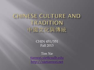 Chinese Culture and Tradition 中 國文化與傳統