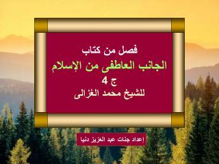 فصل من كتاب الجانب العاطفى من الإسلام ج 4    للشيخ محمد الغزالى