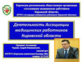 Деятельность Ассоциации медицинских работников Кировской области