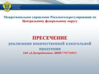 Межрегиональное управление Росалкогольрегулирования по  Центральному федеральному округу