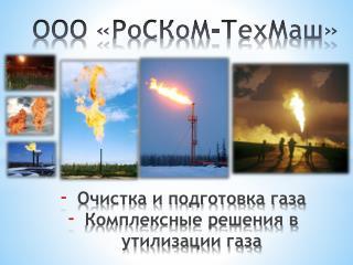 ООО « РоСКоМ-ТехМаш »