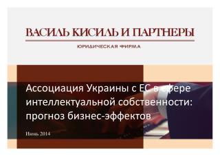 Ассоциация Украины с ЕС в сфере интеллектуальной собственности: прогноз  бизнес-эффектов