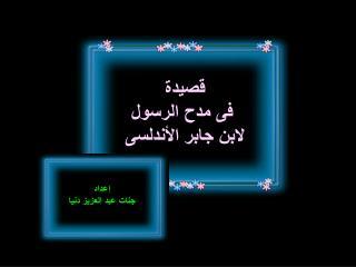 قصيدة  فى مدح الرسول لابن جابر الأندلسى