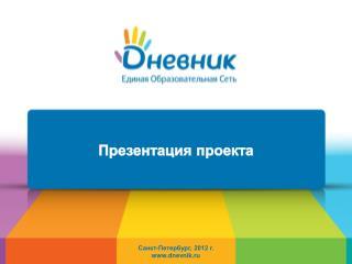 Санкт-Петербург, 201 2  г. dnevnik.ru