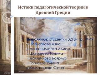 Истоки педагогической теории в Древней Греции
