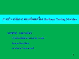การบริหารจัดการ สอบเทียบเครื่อง  Hardness Testing Machine