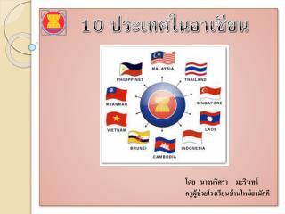 10  ประเทศในอาเซียน