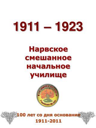 1911 – 1923