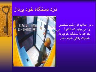 دزد دستگاه خود پرداز