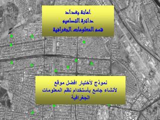 امانة بغداد دائرة التصاميم قسم المعلومات الجغرافية