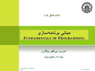 مبانی برنامهسازی Fundamentals of Programming