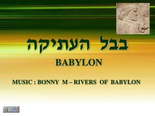 בבל  העתיקה