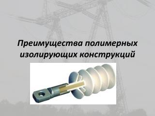 Преимущества полимерных изолирующих конструкций