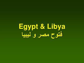 Egypt & Libya فتوح مصر و ليبيا