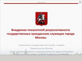 Внедрение показателей результативности государственных гражданских служащих города Москвы