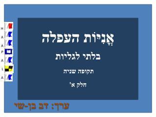 Dov  Ben- Shai