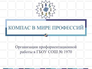 КОМПАС В МИРЕ ПРОФЕССИЙ
