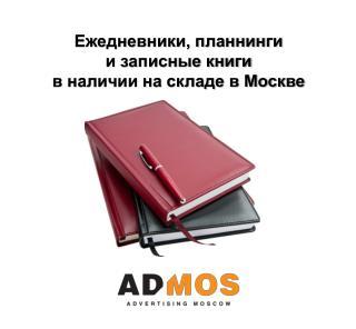 Ежедневники,  планнинги и записные книги   в наличии на складе в Москве