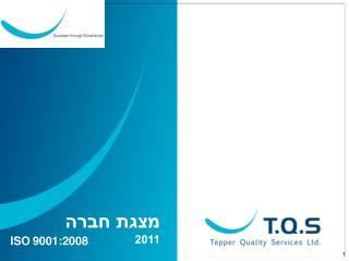 מצגת חברה 2011
