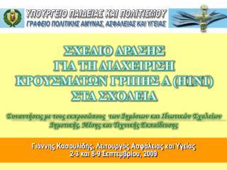 Γιάννης Κασουλίδης, Λειτουργός Ασφάλειας και Υγείας 2-3 και 8-9 Σεπτεμβρίου , 200 9