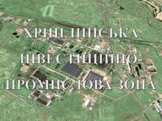 Хриплинська інвестиційно-промислова зона