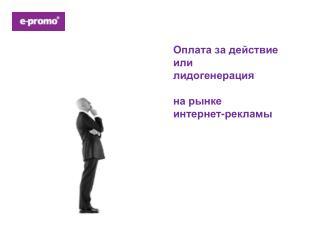 Оплата за действие или  лидогенерация на рынке  интернет-рекламы
