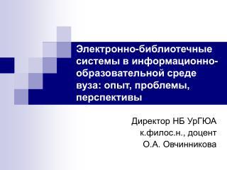 Директор НБ УрГЮА  к.филос.н., доцент О.А. Овчинникова