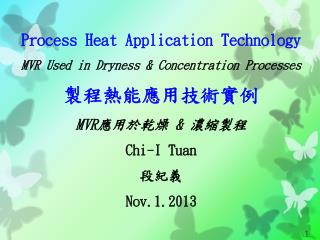 Process Heat Application  Technology MVR Used in Dryness & Concentration  Processes 製程熱能應用技術實例